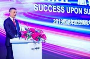 恒洁2019年度经销商大会隆重举行连云港